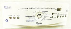 480110100041 - Контрольная панель (пластик) для стиральных машин Whirlpool (Control panel AWE 7515/1)